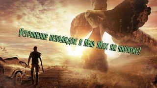 Как запустить игру Mad Max и исправить ошибки (Пиратка) ИГРАТЬ В MAD MAX 2015 БЕСПЛАТНО (Crack v3.0)(Группа ВКонтакте: http://vk.com/alexey1999mods 0:57