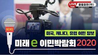 클럽이민(주) 미래 e 이민박람회 2020 서울 스케치…