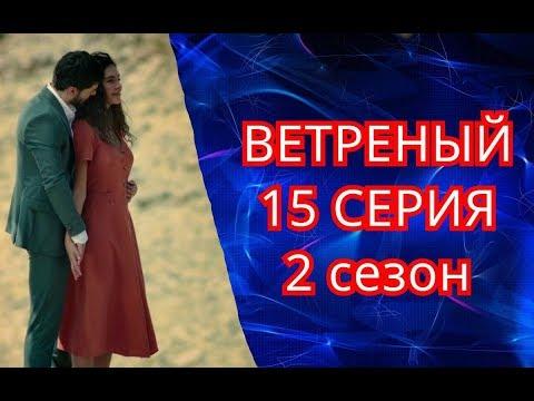 Ветреный 15 серия русская озвучка