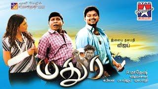 Machhan Peru Song | Madurey - Tamil Movie | Vijay | Rakshitha | Shankar Mahadevan | Vidyasagar
