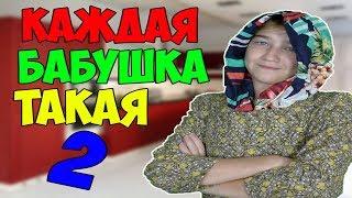 - КАЖДАЯ БАБУШКА ТАКАЯ 2