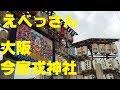 【十日えびす】大阪 今宮戎神社に行ってきた。 の動画、YouTube動画。