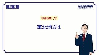 この映像授業では「【中学 地理】 東北地方1 都道府県と地形」が約12...