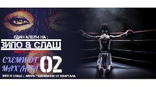 02: Zipo & Slash ft. Avera - Shampioni ot kvartala (Official Video 2018)