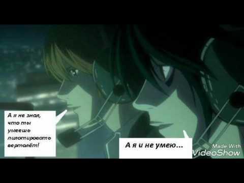 Веселые картинки Тетрадь Смерти/Death Note