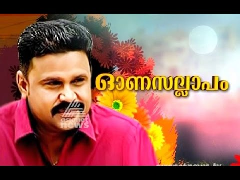 Onam Special Interview with actor Dileep | ഓണസല്ലാപം