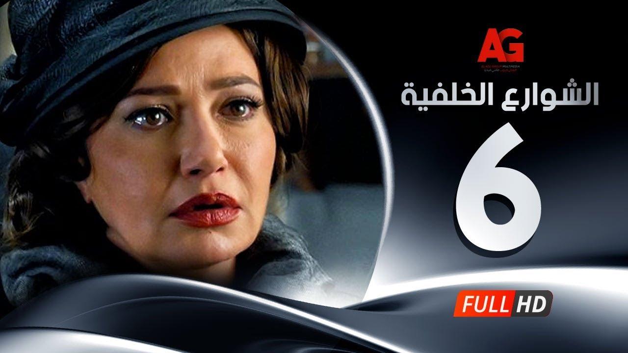 Elshawar3 Elkhalfea Eps 06 - مسلسل الشوارع الخلفية - الحلقة السادسة - ليلي علوي وجمال سليمان