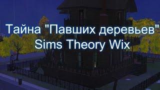 """The Sims 2 """"Секреты и Тайны"""" #7 Тайна """"Павших деревьев"""""""
