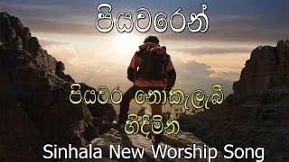 පියවරෙන් පියවර නොකැලැබී |  ආත්මික යුද්ධය  | Sinhala  worship -2