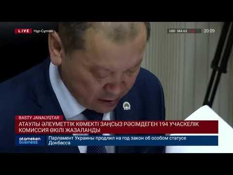 Басты жаңалықтар. 12.12.2019 күнгі шығарылым / Новости Казахстана