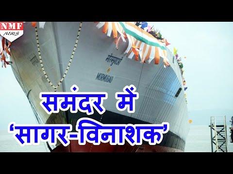 समंदर में उतरा 'सागर- विनाशक', Mormugao से India के दुश्मनों की खैर नहीं