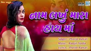 New Love Song Naam Lakhu Mara Haath Ma | Pravin Rawat | New Gujarati Song 2018 | FULL Audio