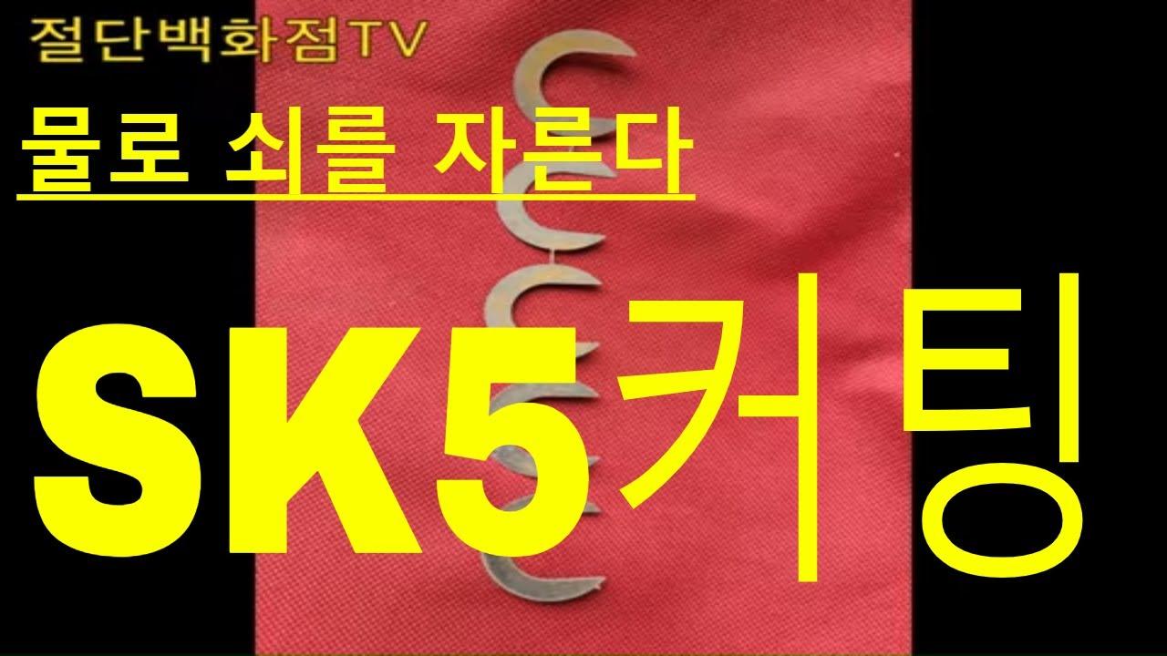 특수강 SK5 0.2t 로 박판 shim 가공- Carbon tool steel