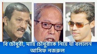 বি চৌধুরী, মাহি বি চৌধুরীকে নিয়ে একি বললেন আসিফ নজরুল! | Asif Nazrul on Mahi & B Chowdhury| TalkShow