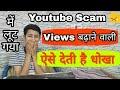 में लूट गया ये Youtube Fake Get Paid Views Purchase Subscribers Hack Generator Buy Website Bot App