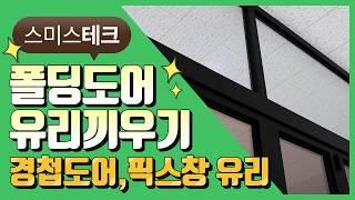 [스미스테크] 경첩도어, 상부픽스창 유리 설치 - 실리…