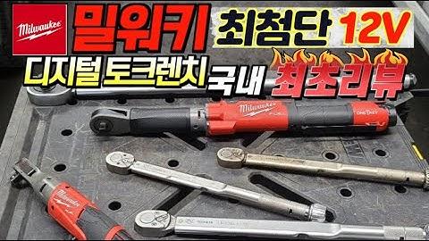 가성비 짱? 밀워키 디지털 토크렌치 M12 ONEFTR12 언박싱 / 리뷰 Milwaukee® M12 FUEL™ Digital Torque Wrench