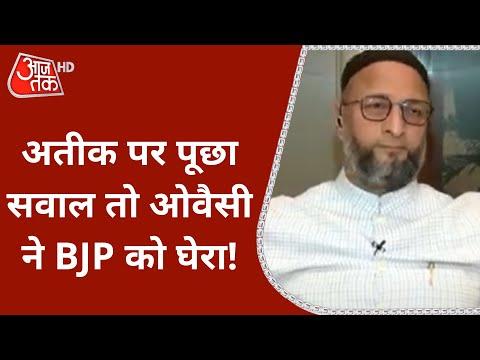 UP Election: Yogi का करेंगे बेड़ा गर्क, इतना भरोसा कैसे? ये बोले Owaisi