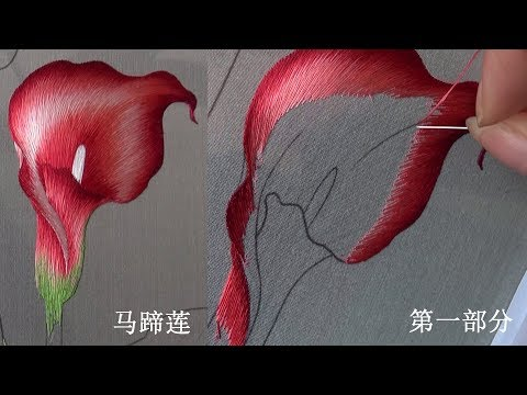 Hand Embroidery Chinese Suzhou Embroidery Calla Lily(1) (broderie Ricami)