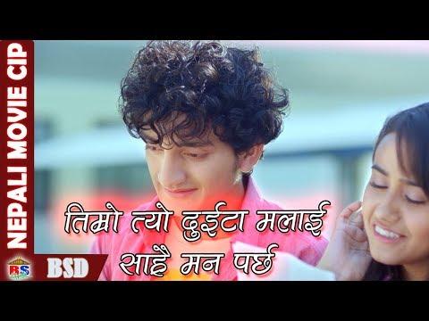 तिम्रो त्यो दुईटा मलाई साह्रै मन पर्छ    Nepali Movie Clip     Hostel Returns