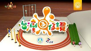 教育部與公共電視共同推動藝術與人文教育打造【台灣囝仔、讚!】節目