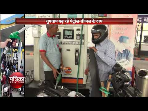 petrol pump /pocket cut / price increase on daily basis