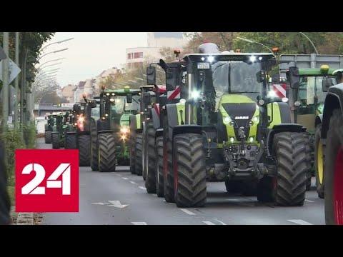 Фермеры блокировали тракторами Берлин, протестуя против планов правительства - Россия 24