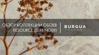 Обзор коллекции дизайнерских обоев Resource (EJFFINGER)