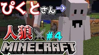 【Minecraft】マイクラ人狼でコラボしてみた#4【ぴくとはうす×我々だ!】 thumbnail