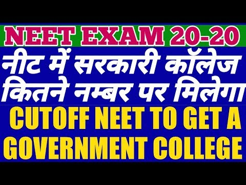 Cutoff NEET 2019 To Get Gov. Medical Colleges | Expected Cut-off For MBBS, BDS, BAMS, BHMS, BUMS|