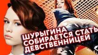 Диана Шурыгина собирается вернуть невинность. Прямой эфир от 01.02.18.
