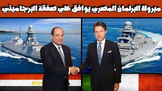 البرلمان المصري يوافق علي صفقة البرجاميني و إيطاليا تعرض فرقاطتين اضافيتين جاهزتين في مفاجأة جديدة