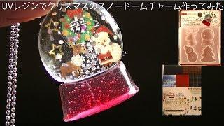 【100均モールド】UVレジンでクリスマスのスノードームチャーム作ってみたuv resin Christmas snow globe thumbnail