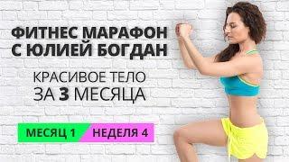 Весенний фитнес марафон с Юлией Богдан. Неделя 4