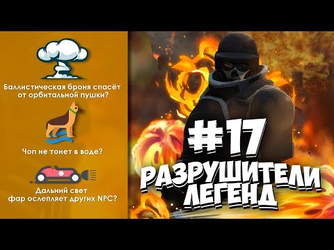 GTA 5 - РАЗРУШИТЕЛИ ЛЕГЕНД #17