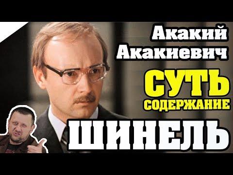 ЗА 5 МИН: Шинель (Гоголь Н.В.) / КРАТКОЕ СОДЕРЖАНИЕ И ВСЯ СУТЬ