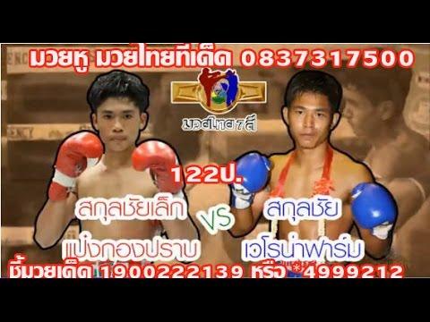 ทัศนะวิจารณ์ศึกมวยไทย 7 สีวันอาทิตย์ที่ 5 กรกฎาคม   2558 จากเวทีมวยช่อง 7 สี เวลา 12.45 น.