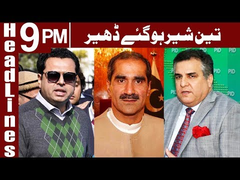 PML-N and its leadership is in TROUBLE - Headlines & Bulletin 9 PM - 2 February 2018  Express News