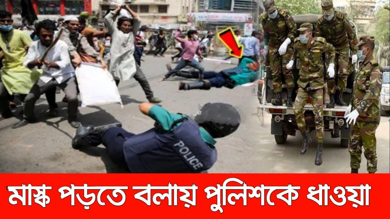 লকডাউনে মাস্ক পড়তে বলায় পুলিসকে পিটূনি || আজকের খবর ২৬ জুলাই ২০২১ || Lockdown news bangladesh