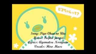 【Hiro Muse】Piyo Chan no Uta (UtaPri)「Japanese Cover」 [Secret Santa: Merry Xmas E-man!]