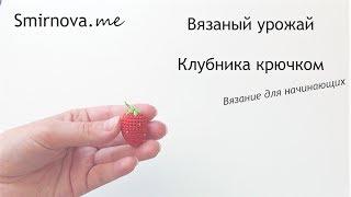 Клубника крючком | мастер-класс | Smirnova.me