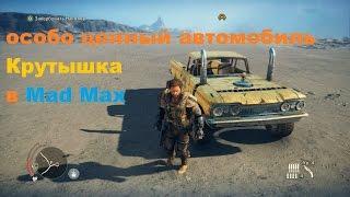 Где найти особо ценный автомобиль Крутышка в игре Mad Max