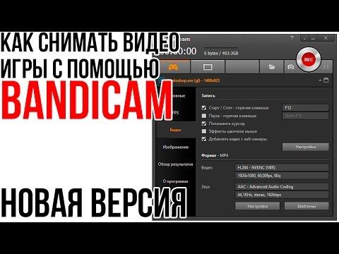 видео: Как снимать видео игры с помощью bandicam (Новая версия)