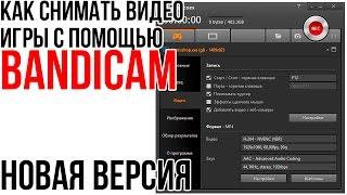 Как снимать видео игры с помощью Bandicam (Новая версия)(Обновлённое видео про то, как правильно снимать с помощь программы для захвата экрана Bandicam. В этот раз я..., 2015-06-07T14:47:25.000Z)