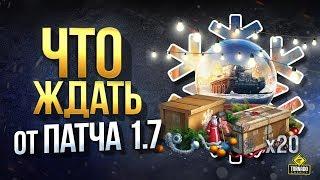 Что Ждать от Патча 1.7 - Патчноут  Новогоднего WoT 2020