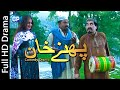 Download Ismail Shahid Pashto New Comedy Drama 2017 Phany Khan | Khurshed Jihan - Pashto Ful Hd Drama 1080p MP3 song and Music Video