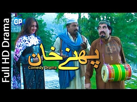 Ismail Shahid Pashto New Comedy Drama 2017 Phany Khan | Khurshed Jihan - Pashto Ful Hd Drama 1080p thumbnail