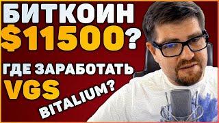 БИТКОИН ПРОГНОЗ ЦЕНЫ | VGS HOLDING - АТТРАКЦИОН ЖАДНОСТИ ИЛИ 1000X ЗАРАБОТОК?