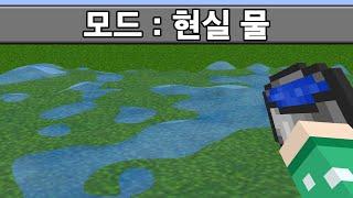 *찐 고퀄* 마인크래프트 현실 물 모드!!