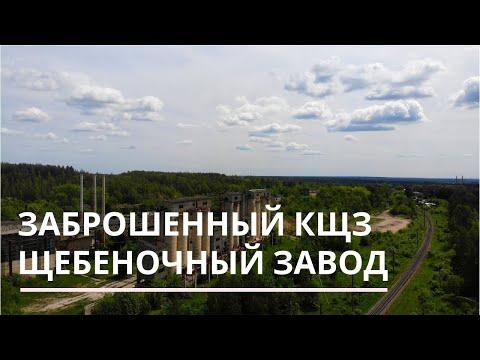 Заброшенный Калужский щебеночный завод. Карьер. Дзержинский район, Товарково 2019 г.